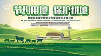节约用地保护耕地展板设计