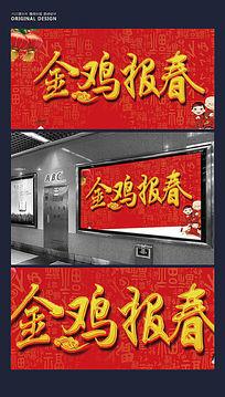 金鸡报春海报PSD模板