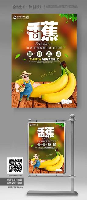 进口香蕉特价水果海报