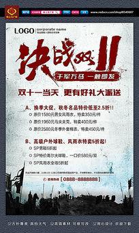 决战双11促销海报设计