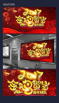 炫酷2014金鸡贺岁海报PSD模板