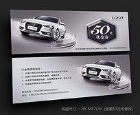 炫酷汽车代金券设计模板