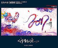 炫丽水彩2017鸡年主题海报设计