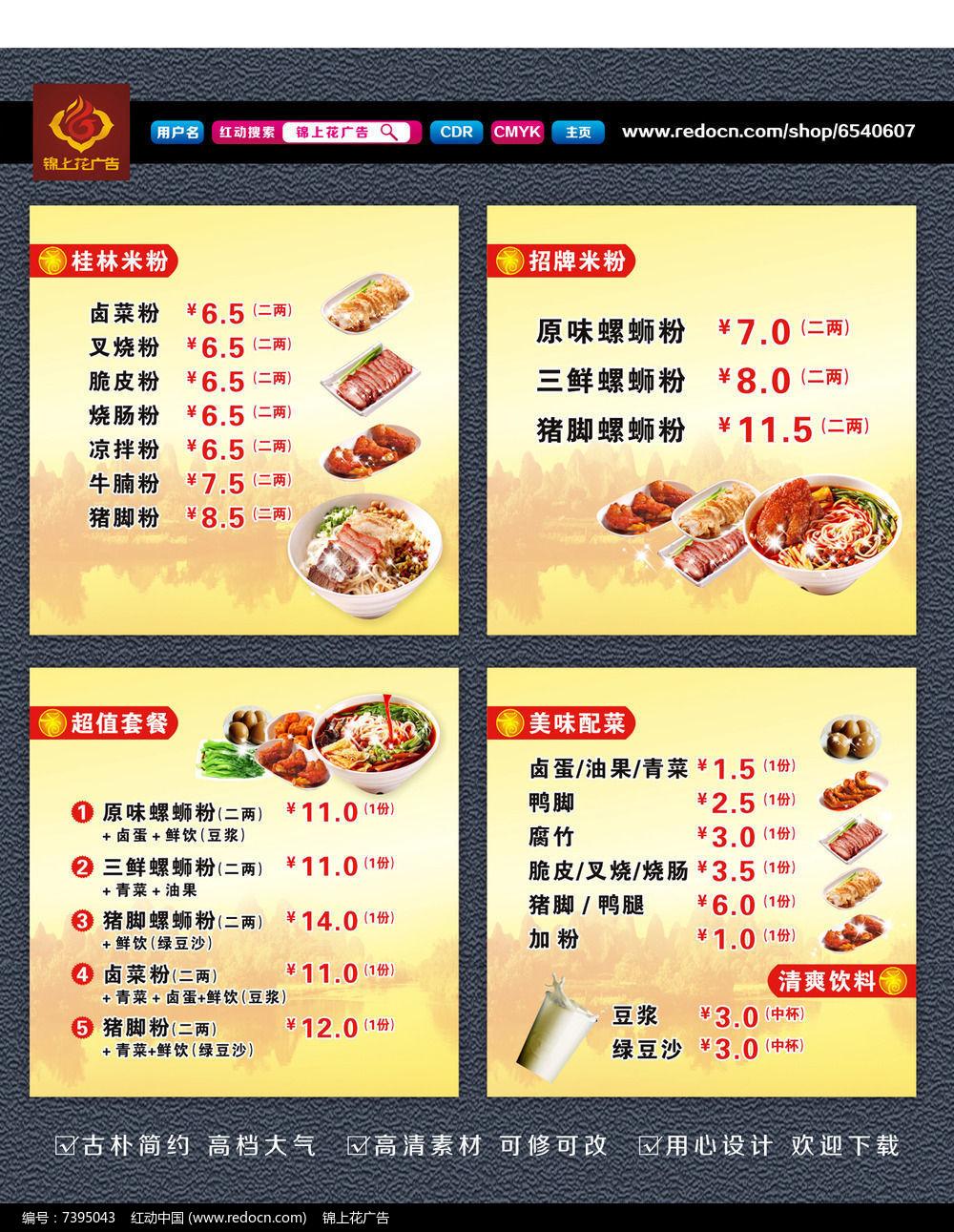 柳州螺蛳粉价目表设计模板cdr素材下载_菜单|菜谱设计