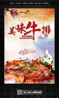 美食餐饮美味牛排促销海报