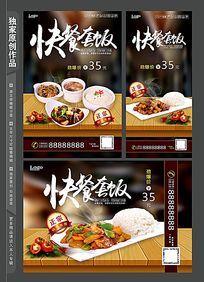美食快餐套饭海报设计