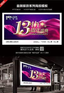 商场时尚周年庆开业庆典宣传海报设计