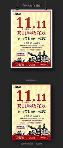 双11商场活动促销革命背景海报