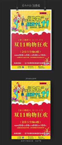 双11商店购物宣传促销广告海报