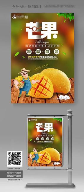 水果店特惠芒果海报