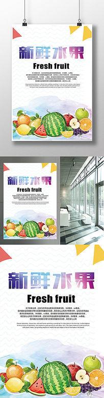 水果形象海报
