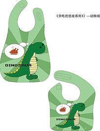 贪吃的恐龙儿童围嘴设计