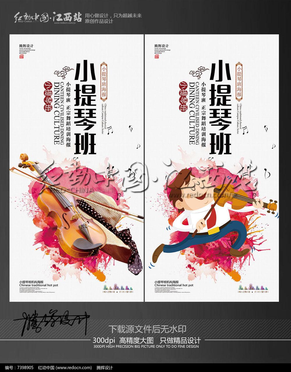 小提琴培训班招生海报设计