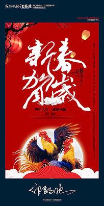 新春贺岁2017鸡年迎新纳福海报设计