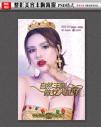 性感胸部整形海报设计