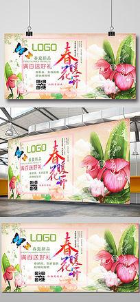 绚丽春季促销海报设计