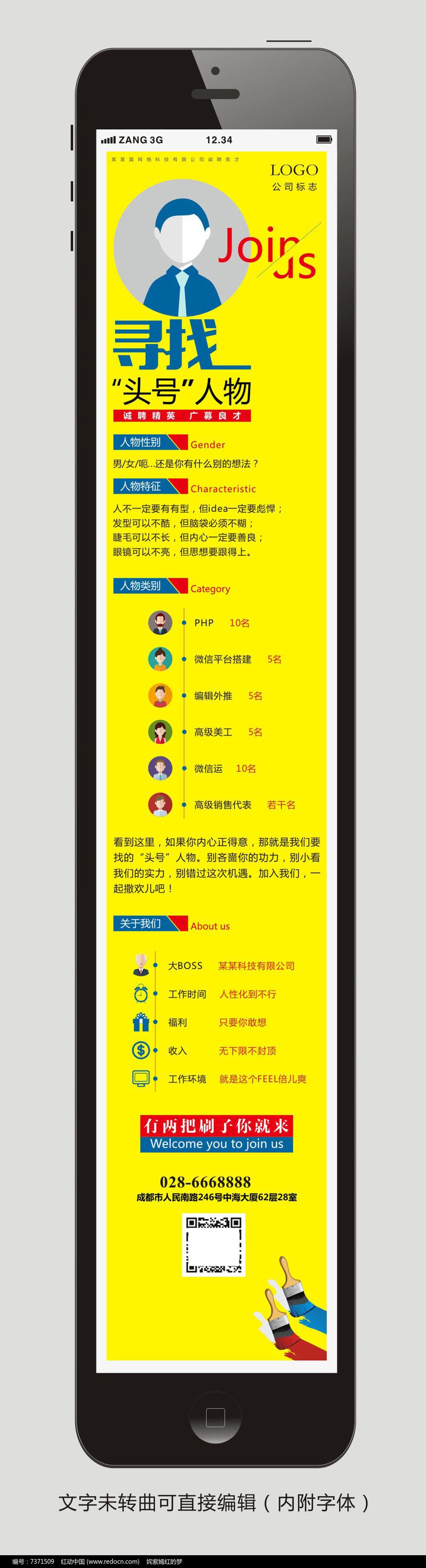 移动端微信公众平台招聘图片