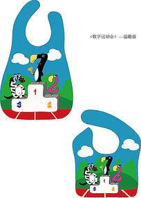 益智数字动物儿童围嘴设计