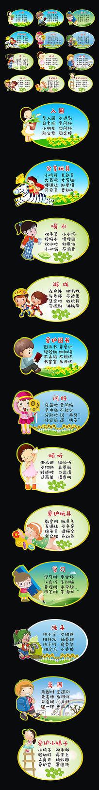 幼儿园小学生行为习惯海报贴 CDR