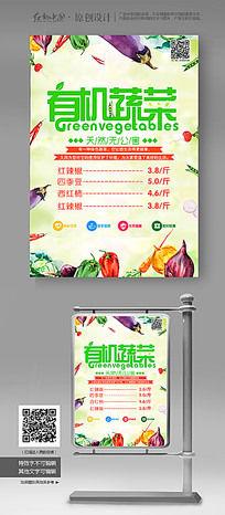 有机蔬菜菜单价格表