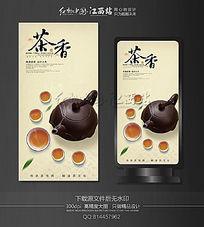 中国风古典茶海报设计模板