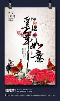 中国风鸡年如意春节海报