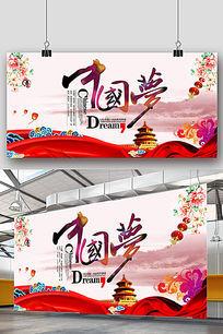 中国梦中国风红色大气海报