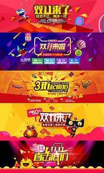 2016爆款淘宝双11促销海报