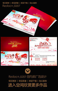 2017盛世福鸡新春贺卡设计模板