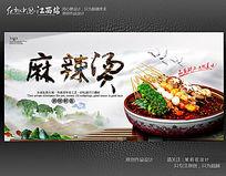 大气简洁麻辣烫美食海报展板设计 PSD