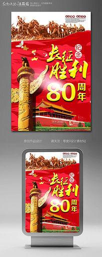 大气纪念长征胜利80周年海报设计