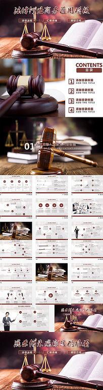 法律法规法院工作总结汇报PPT模板