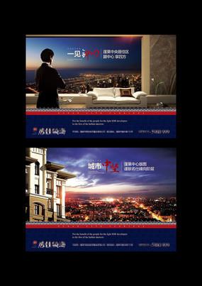 房地产中式海报设计