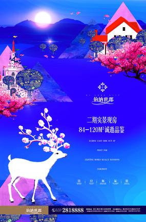 高档花园洋房别墅地产海报
