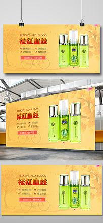 高端化妆品宣传海报