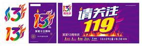 关注119周年庆典海报设计 CDR