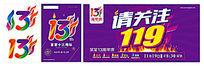 关注119周年庆典海报设计