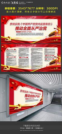 红色大气十八届六中全会展板设计