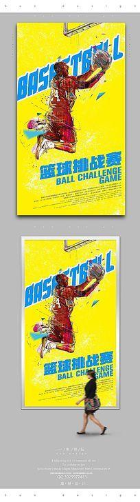 简约时尚篮球挑战赛宣传海报设计PSD