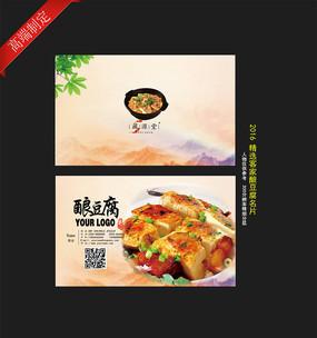 客家酿豆腐名片 PSD