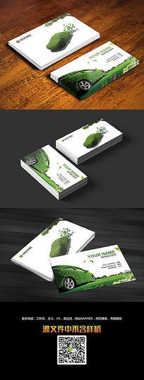 绿色节能环保行业名片设计
