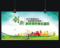 绿色美化城市展板图片下载