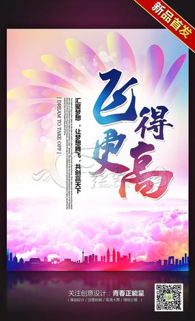 梦幻炫彩飞得更高励志海报设计