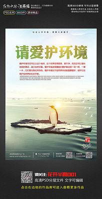 请爱护环境社会公益海报