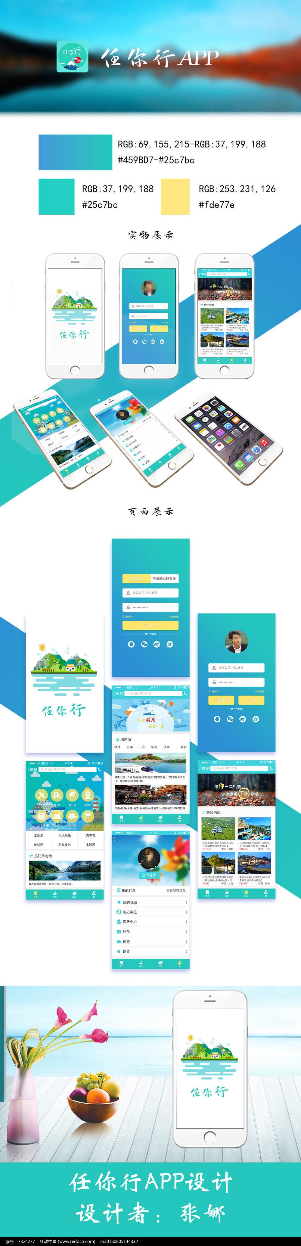 任你行手机旅游APP界面展示图片