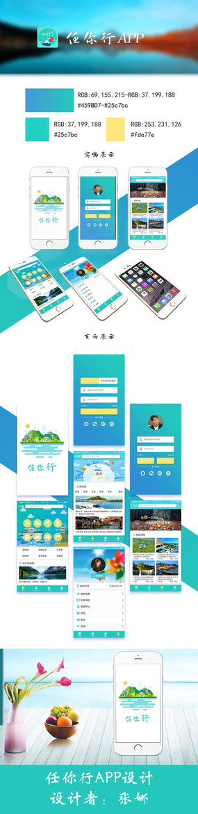 任你行手机旅游APP界面展示