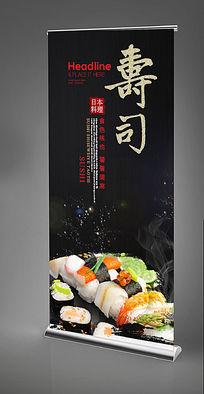 日本寿司美食易拉宝设计