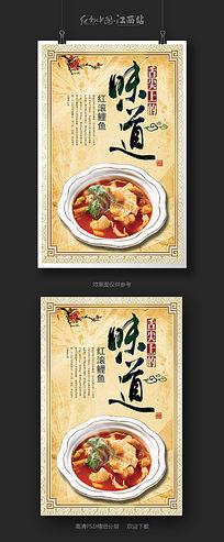 舌尖上的味道红滚鲤鱼中国风海报