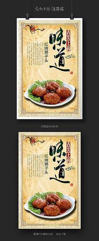 舌尖上的味道红烧狮子头中国风海报