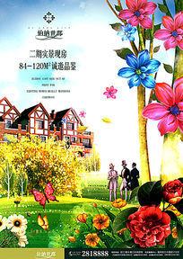 时尚花园洋房别墅地产海报
